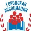 Педагогические Ассоциации Екатеринбурга