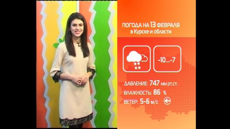 СТС-Курск. Прогноз погоды на 13 февраля.