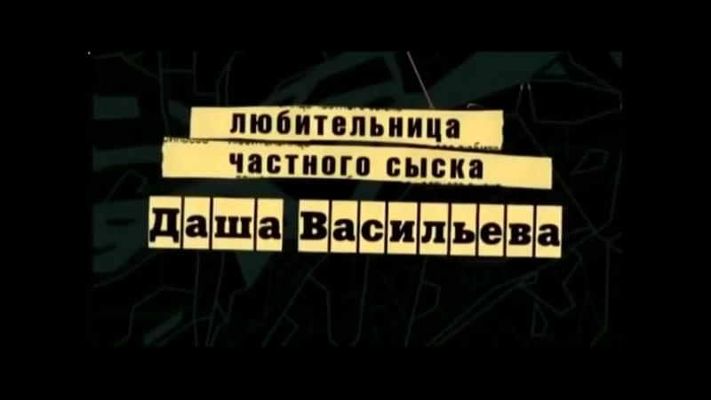 Заставка телесериала Любительница частного сыска Даша Васильева (2003-2005)