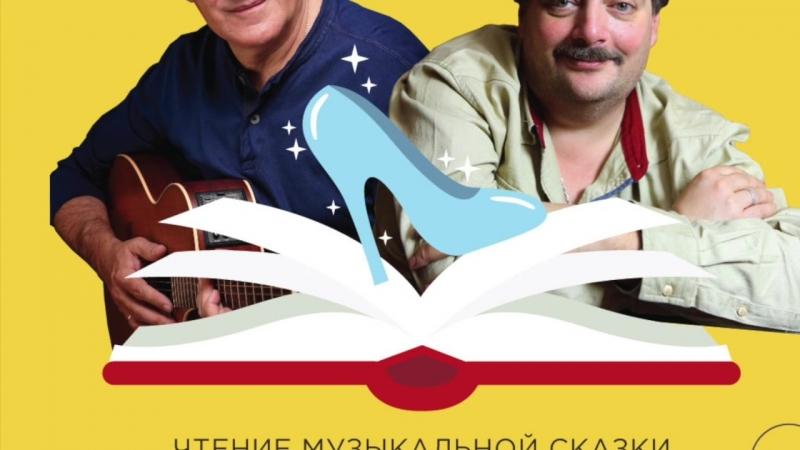 Д.Быков, А.Иващенко ЗОЛУШКА (Пролог)