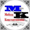 Мебель Константиновка