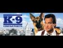 К-9- Собачья работа 1989.