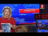 Новости. Сейчас / 17:00 / 14.02.18