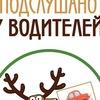 Подслушано у Водителей Санкт-Петербург|СПб|Питер