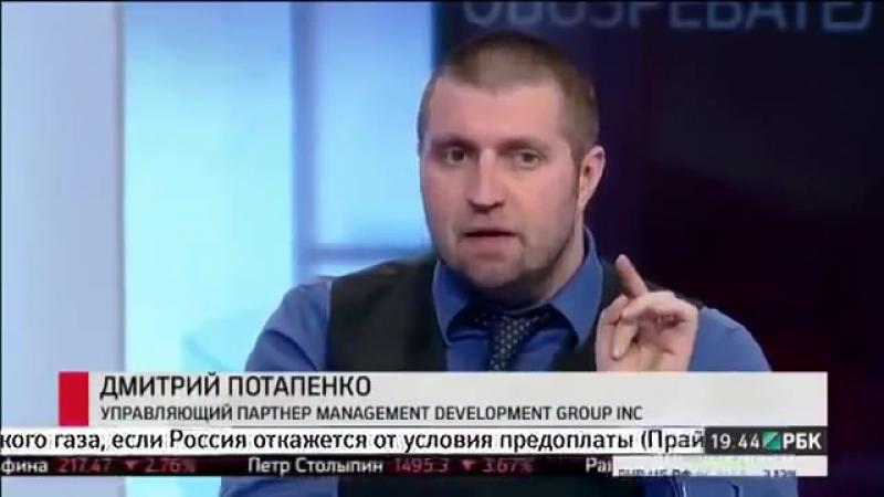 Дмитрий Потапенко на РБК Государство и только государство поднимает цены в магазинах!