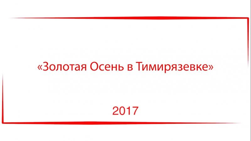 Золотая осень в Тимирязевке 2017 - факультет техносферной безопасности, экологии и природопользования