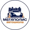 "Автошкола ""Мегаполис"" СПб"