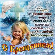 Крещение Господне Зима Январь
