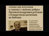 Зюганов поздравил россиян с Рождеством