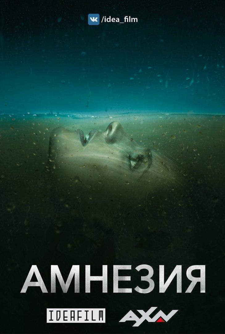 Амнезия 1 сезон 4 серия IdeaFilm | Absentia