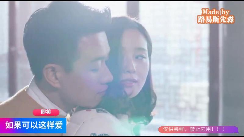 """Liu Shihi Tong DaWei """"If Love Like This"""" Trailer 2017.10.23 (ENG SUB)"""