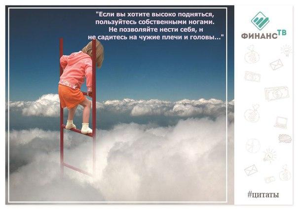 'Если вы хотите высоко подняться, пользуйтесь собственными ногами. Не
