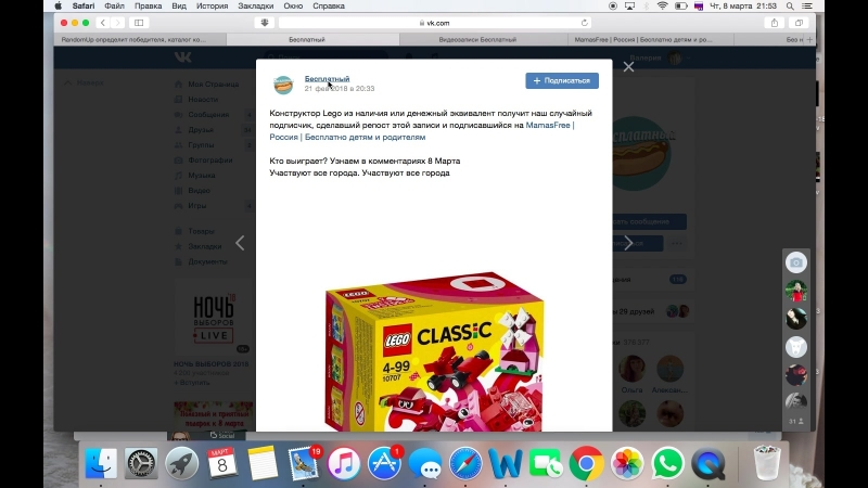 Конструктор Lego из наличия или денежный эквивалент 8.3
