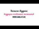 Красивая выездная регистрация Казань Ведущая Камила Ягудина