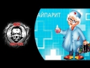 Обзор линейки Dr.АЙПАРИТ от AlexCrazyVape