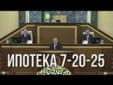 Из обращения Нурсултана Назарбаева к народу: снизить процентную ставку ипотеки до 7% годовых