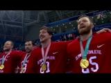 Россия – Германия: финал (25.02.2018). Болельщики и хоккеисты поют гимн России.