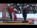 Путин возложил венок к Могиле Неизвестного Солдата 23Февраля ДеньЗащитникаОтечества