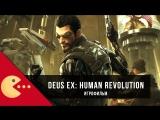 Игрофильм Deus Ex: Human Revolution