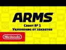 Совет ARMS № 1 — Уклонение от захватов (Nintendo Switch)