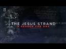 Ветвь Иисуса Поиск ДНК 2017 History Channel HD
