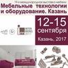 Мебельные технологии и оборудование.Казань