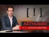 «Отказывают так, что не придерешься» Наталья Ковалева, уполномоченный по правам человека в Ивановской области