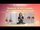 Комплекс по йогатерапии восстановление после родов. Алина Терентьева
