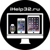Ремонт iPhone, iPad (техники Apple) в Брянске!