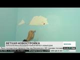 Переселённые москвичи ремонтируют новый дом