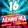 Трибьют группы Ленинград. 16/09 РК Паутина