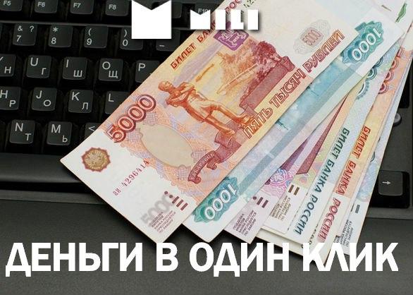 Деньги в одном клике от вас! Посетители сайта Mili.ru могут в режиме