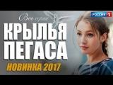 Крылья Пегаса 1-4 серия ( 2017 ) HD 720