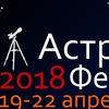 АСТРОФЕСТ - фестиваль любителей астрономии
