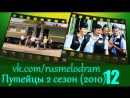 Путейцы 2 сезон 12 серия 2010