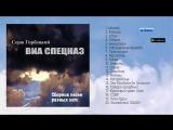 ВИА СПЕЦНАЗ - Песни разных лет (Альбом)