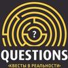 Questions | Квесты в реальности г. Челябинск