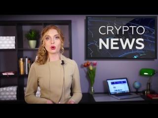 CryptoNews - Выпуск 5