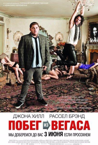 Побег из Вегаса (2010)