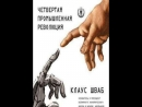 Клаус Шваб_Четвертая промышленная революция_Валерий Прусаков_аудиокнига