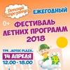 "Фестиваль летних программ ""Детский Петрозаводск"""