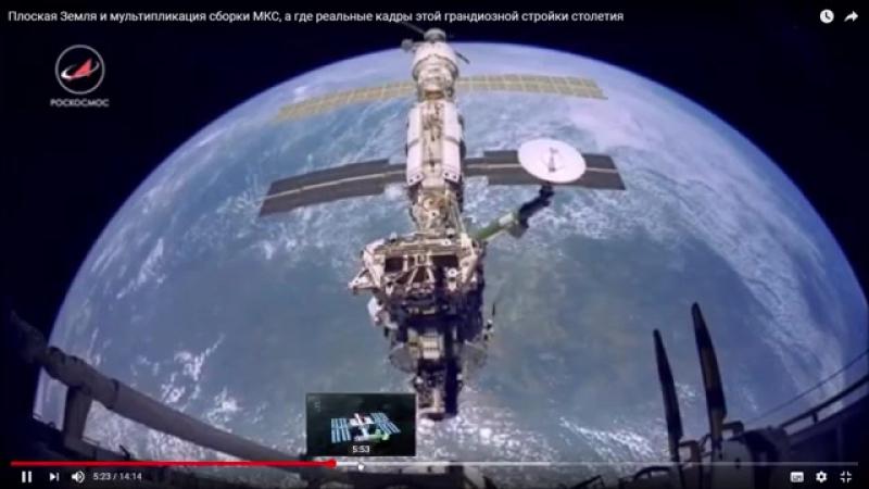 Плоская земля. МКС, противостояние науки России с США.