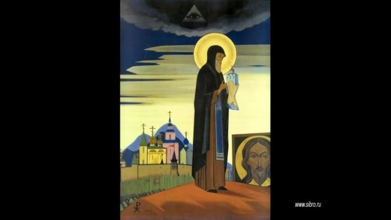 Светоч Духовной Культуры. К Дню Сергия. СибРО (2009)