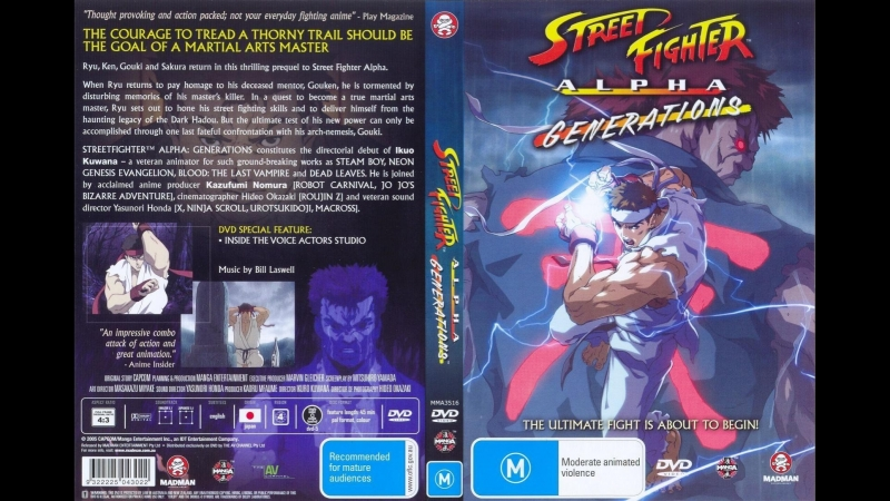 Уличный боец Альфа: Поколения Street Fighter Alpha: Generations, мультфильм, 2005