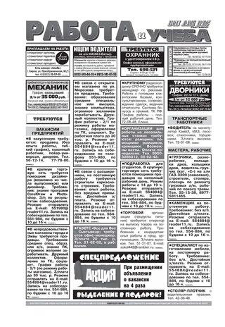 Подать объявление в газету вдв коми ремонт печек в сосновоборске частные объявления