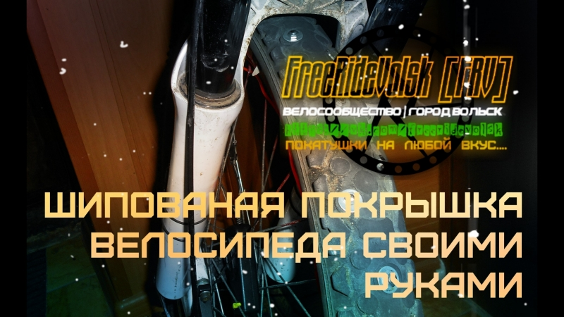 FreeRideVolsk FRV Шипованая покрышка велосипеда своими руками