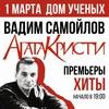 1 марта 2018 | ВАДИМ САМОЙЛОВ | Новосибирск
