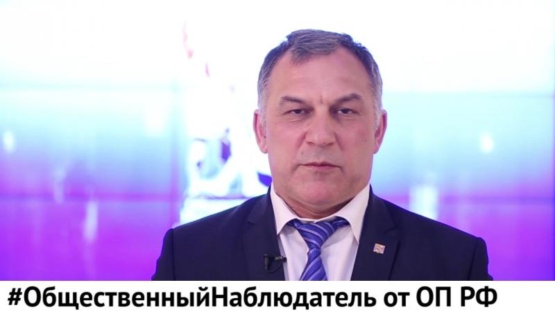 Член Общественной палаты РФ Александр Козлов о легитимности предстоящих президентских выборов