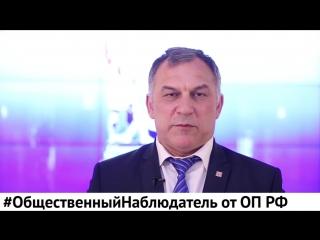 Член Общественной палаты РФ Александр Козлов о легитимности предстоящих президентских выборов: