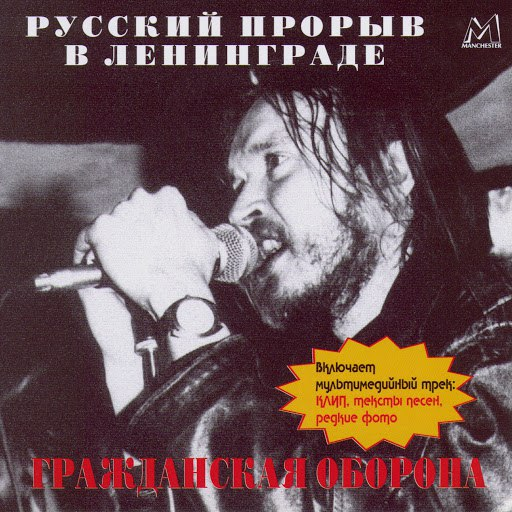 Гражданская Оборона альбом Russian Breakthrough In Leningrad